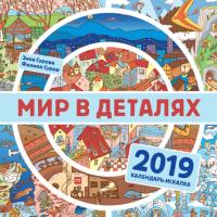 Книга Мир в деталях. Календарь-искалка 2019