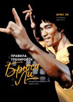 Книга Правила тренировок Брюса Ли. Раскрой возможности своего тела
