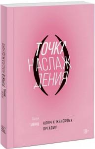 Книга Точка наслаждения. Ключ к женскому оргазму