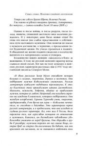 фото страниц Смысл семьи. Практики семейной логотерапии по Виктору Франклу #8