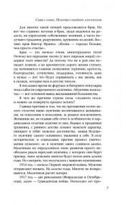фото страниц Смысл семьи. Практики семейной логотерапии по Виктору Франклу #6
