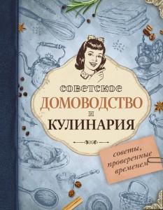 Книга Советское домоводство и кулинария. Советы, проверенные временем
