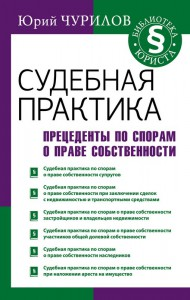 Книга Судебная практика. Прецеденты по спорам о праве собственности