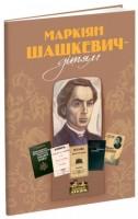 Книга Маркіян Шашкевич – дітям