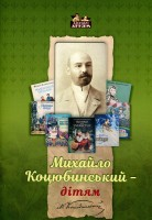 Книга Михайло Коцюбинський – дітям