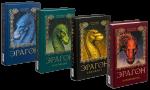Книга Эрагон (суперкомплект из 4х книг)