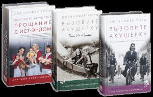 Книга Вызовите акушерку (суперкомплект из 3 книг)