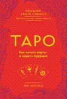 Книга Таро. Как читать карты и видеть будущее