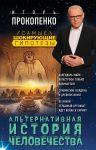 Книга Альтернативная история человечества