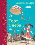 Книга Торт с неба