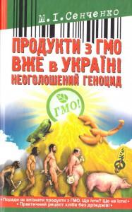 Книга Продукти з ГМО вже в Україні. Неоголошений геноцид