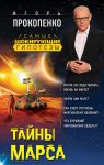 Книга Тайны Марса