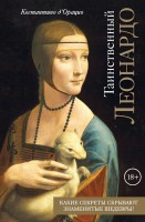 Книга Таинственный Леонардо