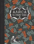 Книга Алиса в стране Чудес . Алиса за зеркалом