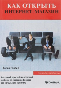 Книга Как открыть Интернет-магазин