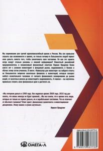 фото страниц Камасутра для инвестора #7