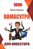 Книга Камасутра для инвестора