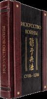 Книга Сунь-Цзы. Искусство войны