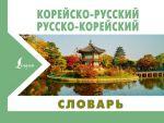 Книга Корейско-русский русско-корейский словарь
