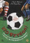 Книга Это футбол! Игра, изменившая мир