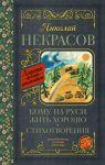 Книга Кому на Руси жить хорошо. Стихотворения