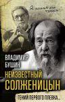 Книга Неизвестный Солженицын. Гений первого плевка...