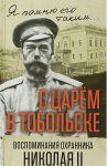 Книга С царем в Тобольске. Воспоминания охранника Николая