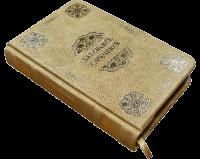 Книга Латинские изречения
