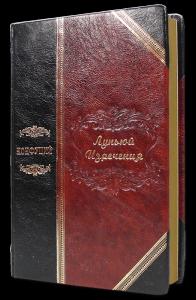 Книга Луньюй. Изречения