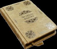 Книга Мудрость Востока