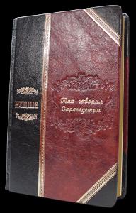 Книга Так говорил Заратустра