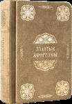 Книга Золотые афоризмы