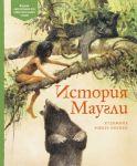 Книга История Маугли