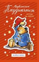 Книга Медвежонок Паддингтон. Всегда на высоте