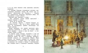 фото страниц Рождественская песнь #6