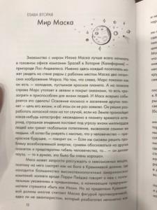 фото страниц Илон Маск и поиск фантастического будущего #6