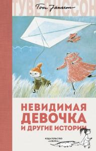 Книга Невидимая девочка и другие истории