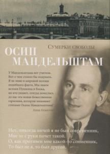 Книга Сумерки свободы