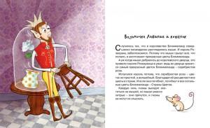 фото страниц Ведьмочка Лавиния и королева фей #2