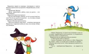 фото страниц Ведьмочка Лавиния и королева фей #4