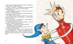 фото страниц Ведьмочка Лавиния и королева фей #3