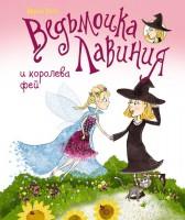 Книга Ведьмочка Лавиния и королева фей