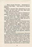фото страниц Кіра й таємниця бублика #7