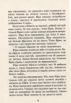 фото страниц Кіра й таємниця бублика #5