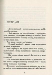 фото страниц Кіра й таємниця бублика #4