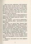 фото страниц Кіра й таємниця бублика #6