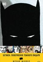 Книга Бетмен. Повернення Темного Лицаря