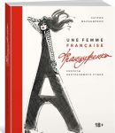 Книга Француженка. Секреты неотразимого стиля