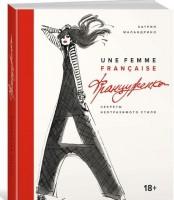 Книга Француженка.Секреты неотразимого стиля