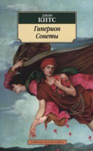 Книга Гиперион. Сонеты